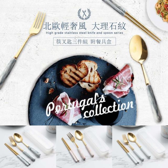 """""""含著金湯匙""""北歐大理石紋 筷叉匙三件組 附餐具盒~高質感 食品級鍍鈦金不鏽鋼"""