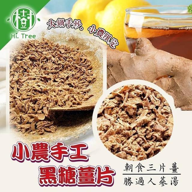 預購-樹家-限量手炒黑糖薑片-10/21中午12點結單