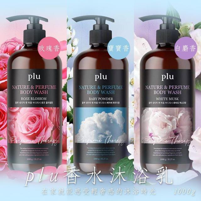 韓國 plu 香水沐浴乳 1000g
