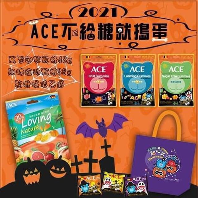 「預購」ACE不給糖就搗蛋2021萬聖軟糖袋裝組