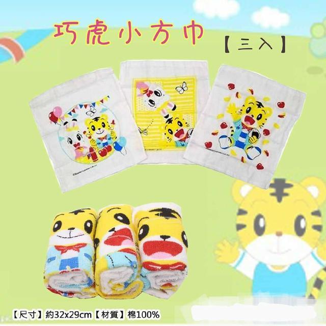 巧虎小方巾(3入)
