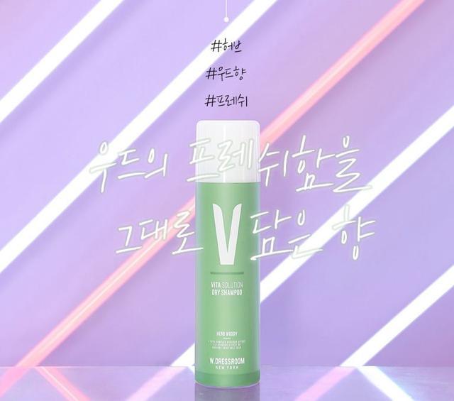 韓國 W.DRESSROOM 香芬維他命乾洗髮噴霧