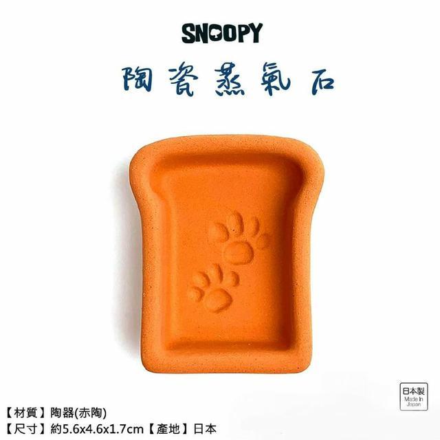 史努比 陶瓷蒸氣石