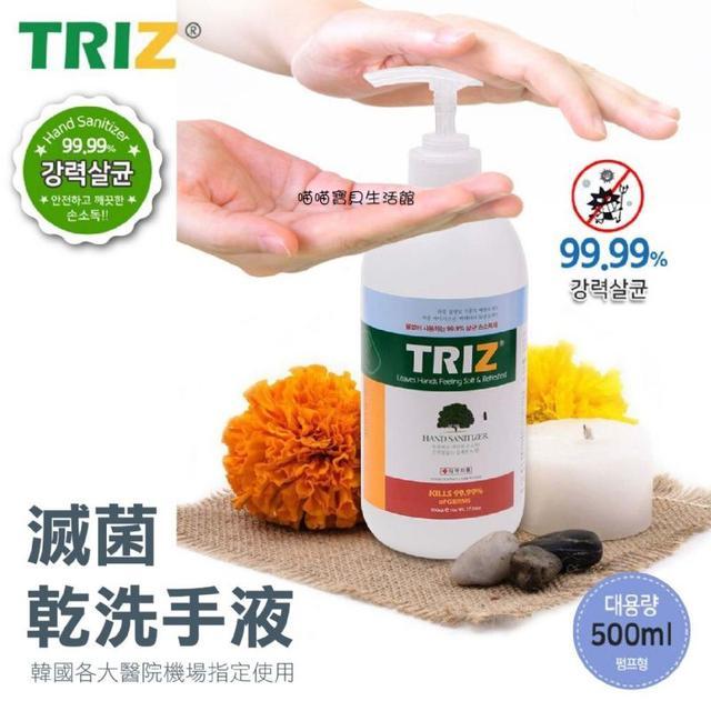 韓國TRIZ 99.99%滅菌乾洗手液 500ml