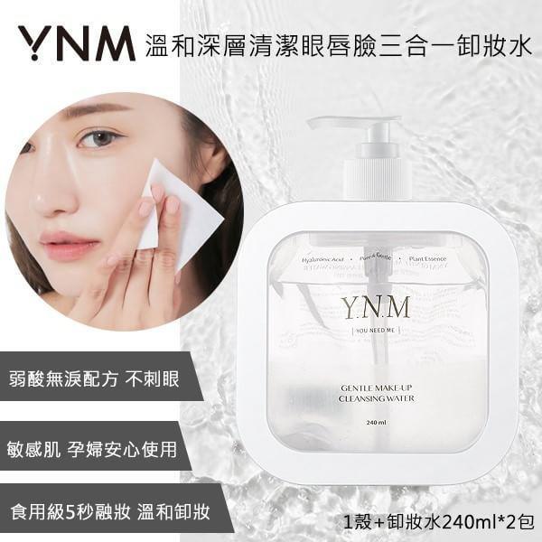 韓國 Y.N.M 溫和深層清潔眼唇臉三合一卸妝水