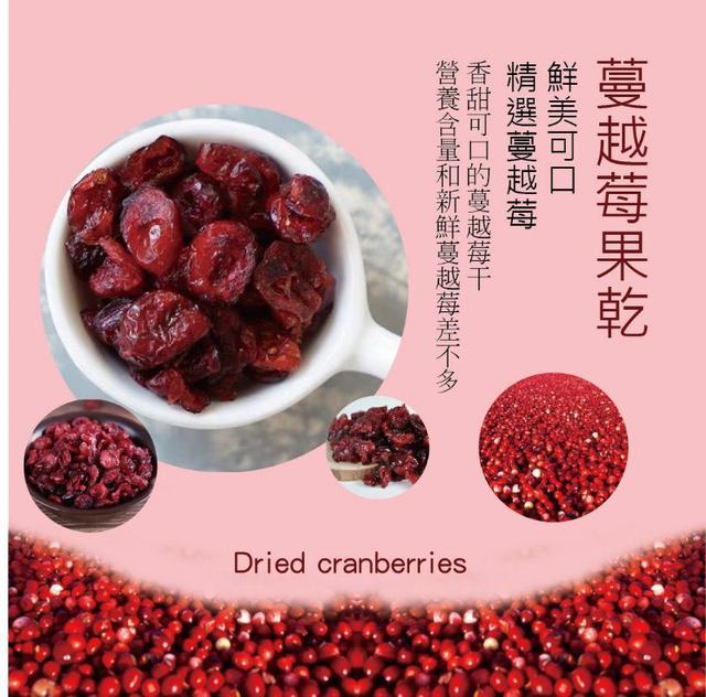 美國進口優質蔓越莓果乾120g