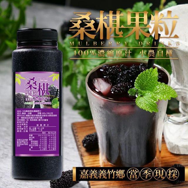 台灣 100%新鮮桑椹果粒冰糖濃縮原汁 600g