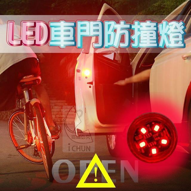 LED車門防撞燈(2入/盒)