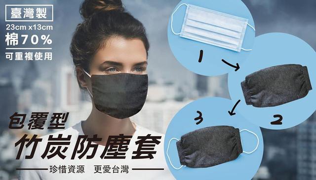 台灣製竹炭包覆型口罩專用防塵套-W034