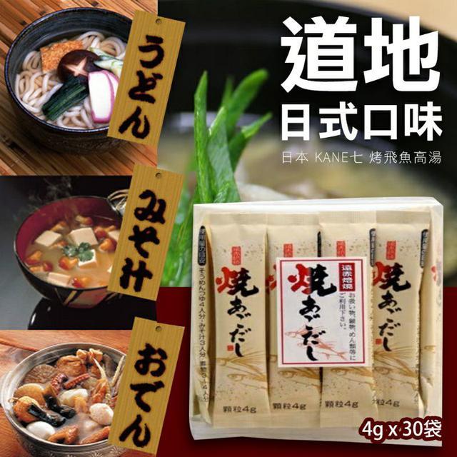 """""""道地日式口味""""日本 KANE七 烤飛魚高湯"""