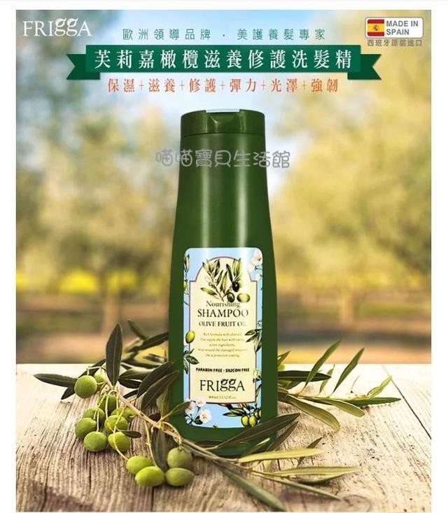 芙莉嘉FRIGGA橄欖滋養洗髮精400ml