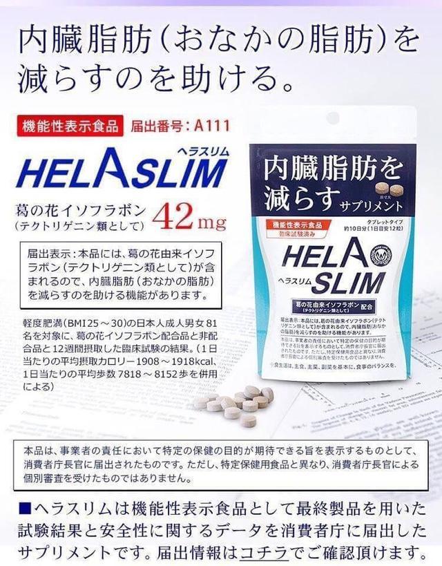 ---HELASLIM好速纖內臟脂肪纖體錠,一包120錠