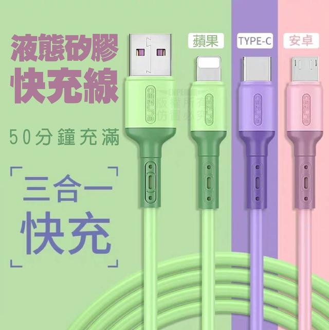 液態矽膠快充線🔥預購