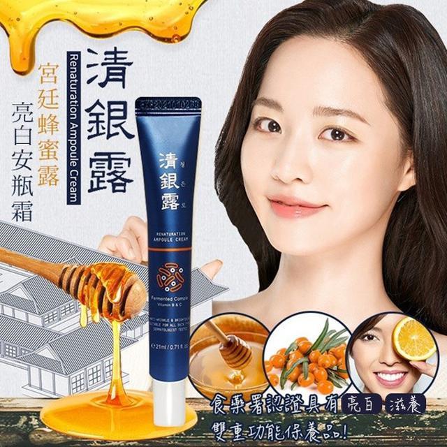 韓國 清銀露蜂蜜露亮白安瓶霜 21ml