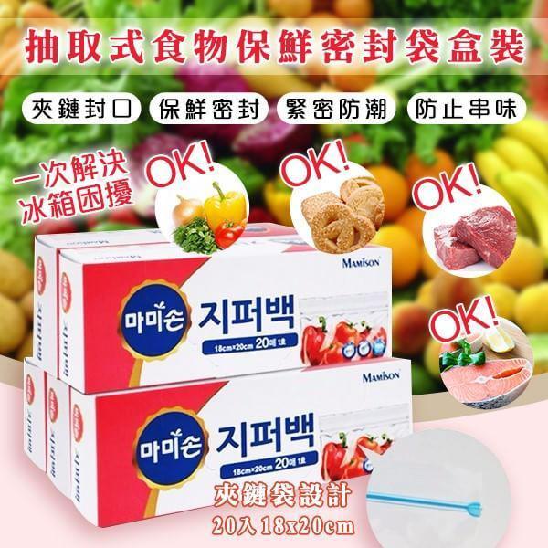 韓國製 抽取式食物保鮮密封袋盒裝 20入/盒