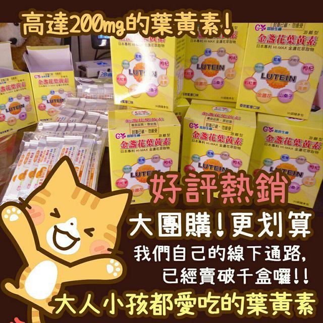 日本專利八合一游離型葉黃素含蝦紅素玉米黃素小米草枸杞三桑子決明子-8合1隨身包【昌邑生機】