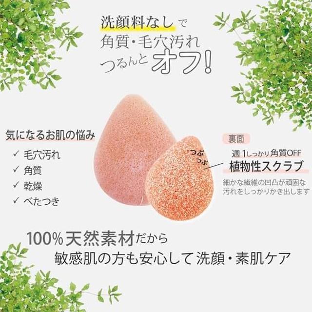韓國製天然蒟蒻洗顏海綿