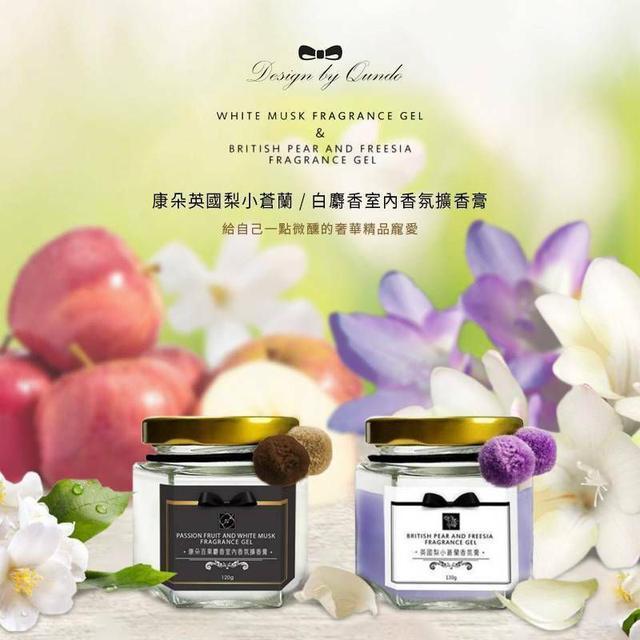 康朵室內香氛擴香膏120g🔥預購