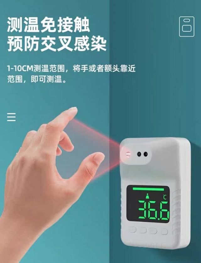『自動紅外線測温儀』