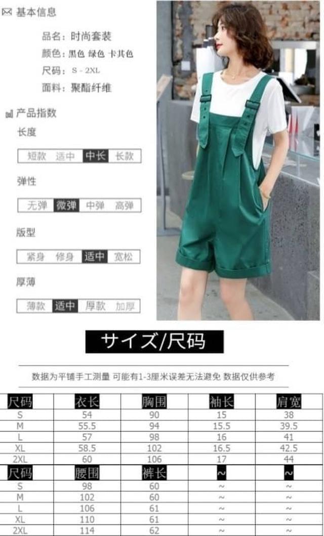 #【韓版休閒素色吊帶褲套裝】 #tsp預購 批價:248