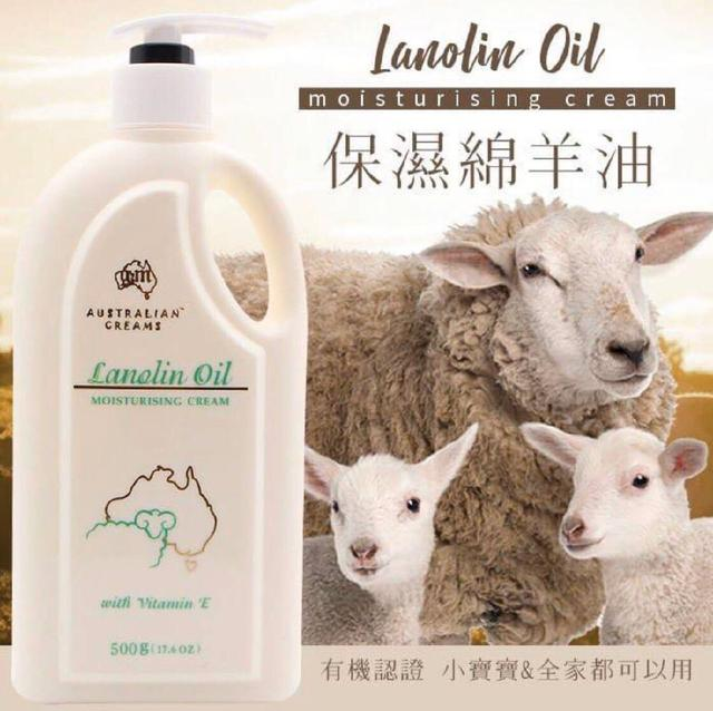 GM Lanolin Oil 綿羊油 500g