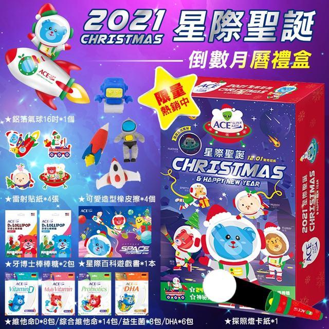 數量預購-ACE 2021 星際聖誕禮盒倒數月曆禮盒-10/14中午12點結單