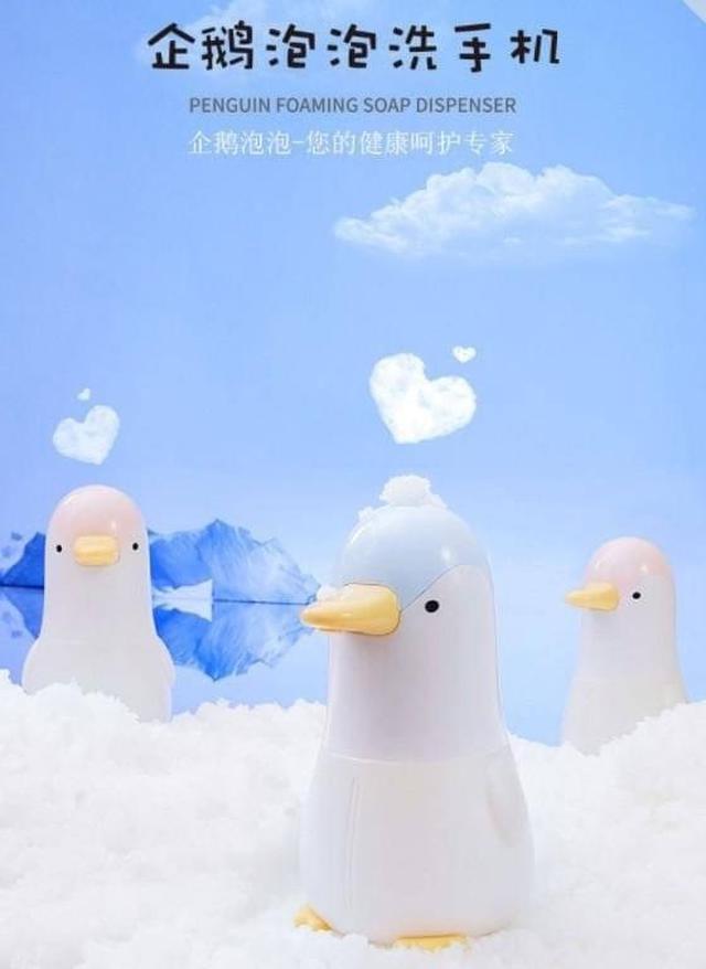 可愛企鵝泡泡洗手機