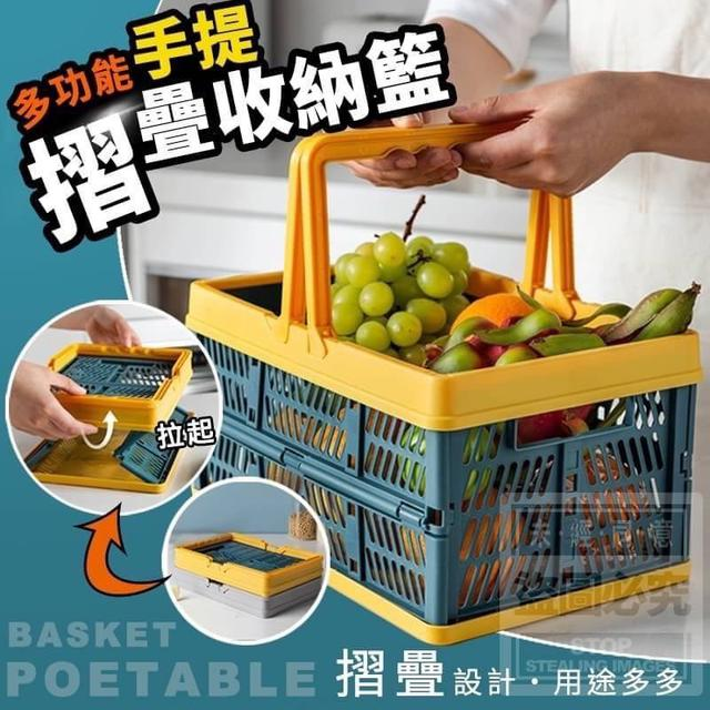 【預購】多功能手提摺疊收納籃
