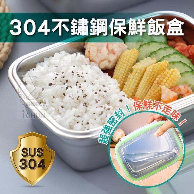 304不鏽鋼保鮮飯盒