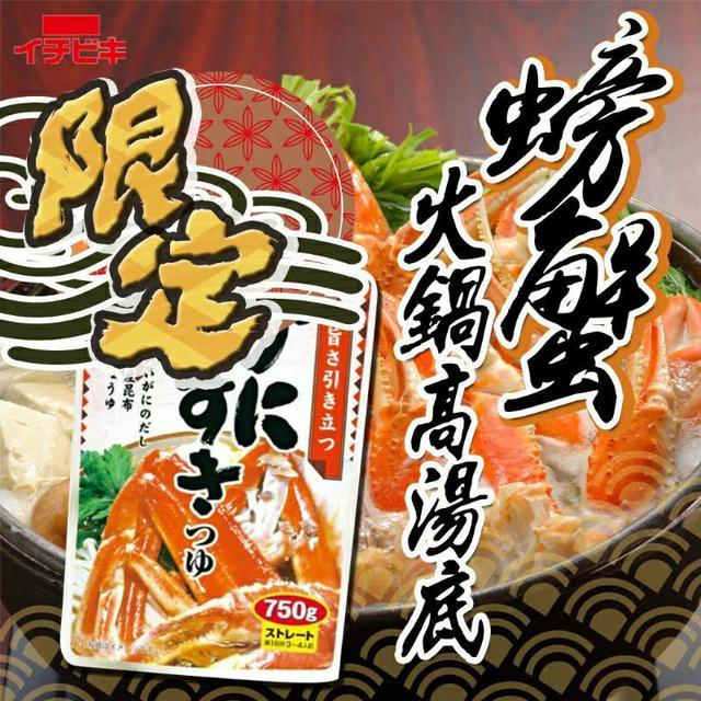 日本 ICHIBIKI 螃蟹火鍋高湯底 750g
