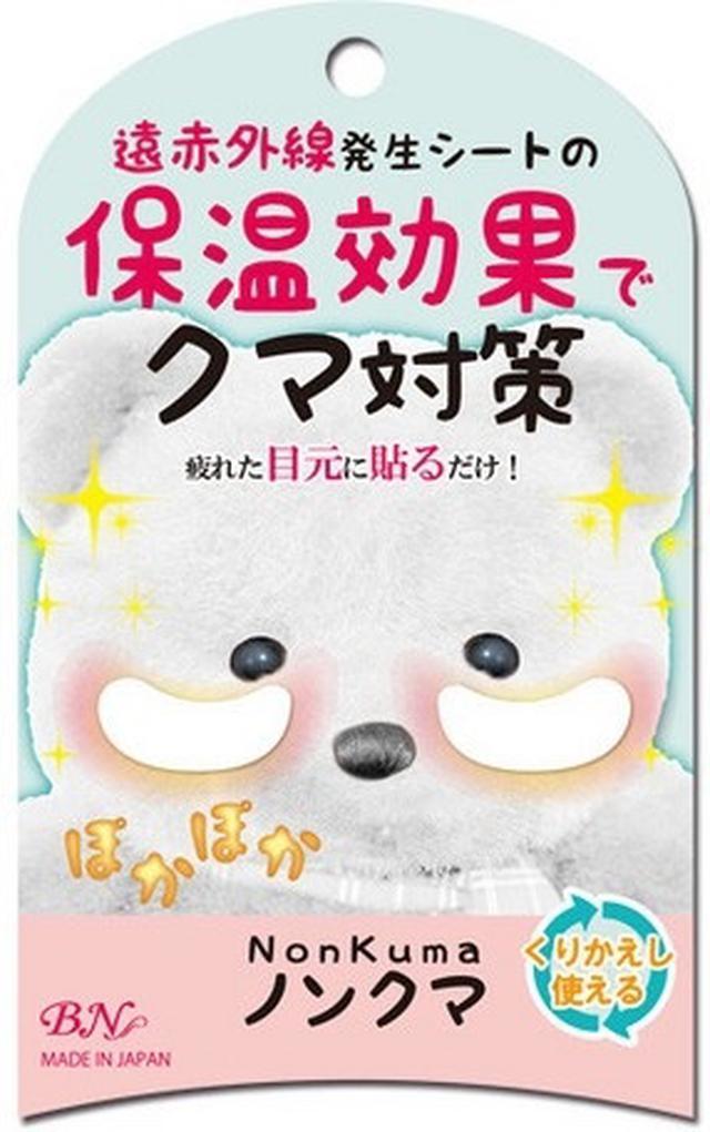 熊貓眼對策 紅外線/保濕眼膜2組入 (4片)