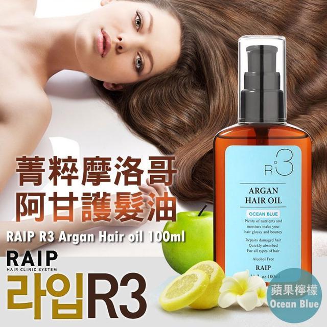 韓國RAIP 菁粹摩洛哥阿甘油100ML
