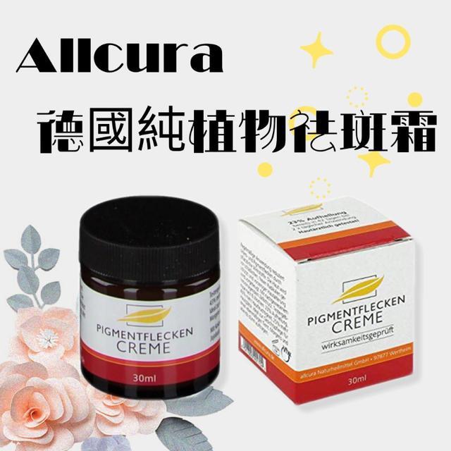 德國原裝Allcura純植物祛斑霜30ml