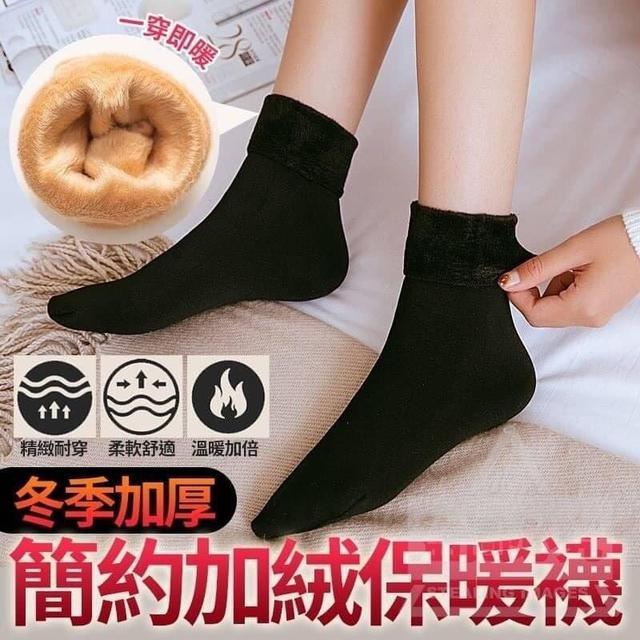 【麓芳工作室】【現貨】簡約加絨保暖襪5雙組
