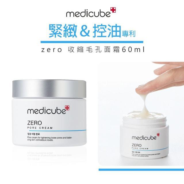 韓國 MEDICUBE/ZERO 收縮毛孔面霜60ml~緊緻&控油專利