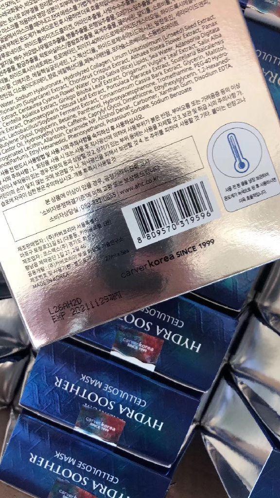 (預購e) AHC B5 高濃度玻尿酸保濕面膜
