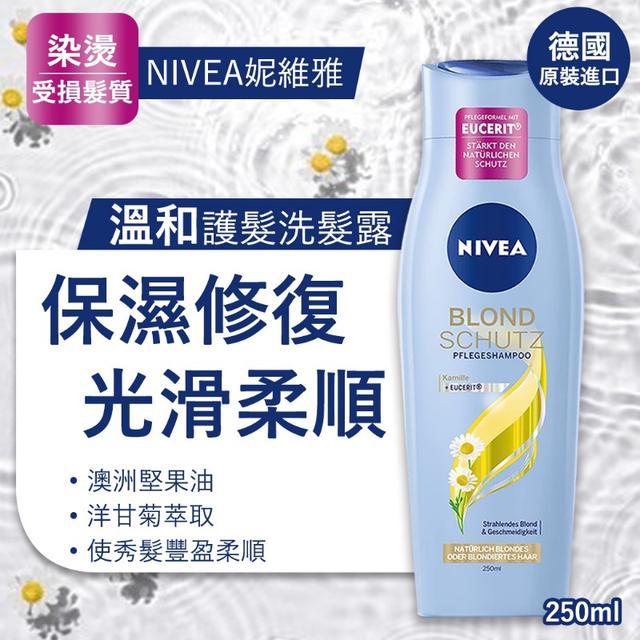 現貨-德國原裝進口 NIVEA妮維雅 溫和護髮洗髮露(染燙受損髮質) 250ml