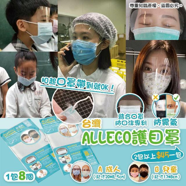 【批發】台灣ALLECO護目罩(成人/兒童)