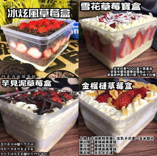 ⚠️重量級⚠️爆滿草莓蛋糕盒 $260