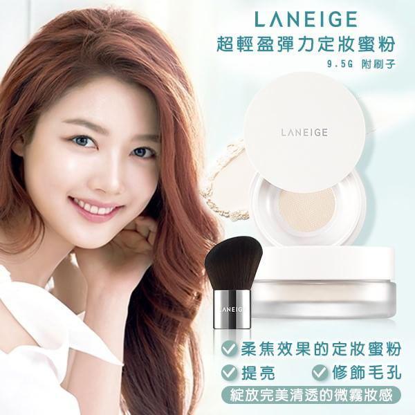 韓國LANEIGE蘭芝 超輕盈彈力定妝蜜粉