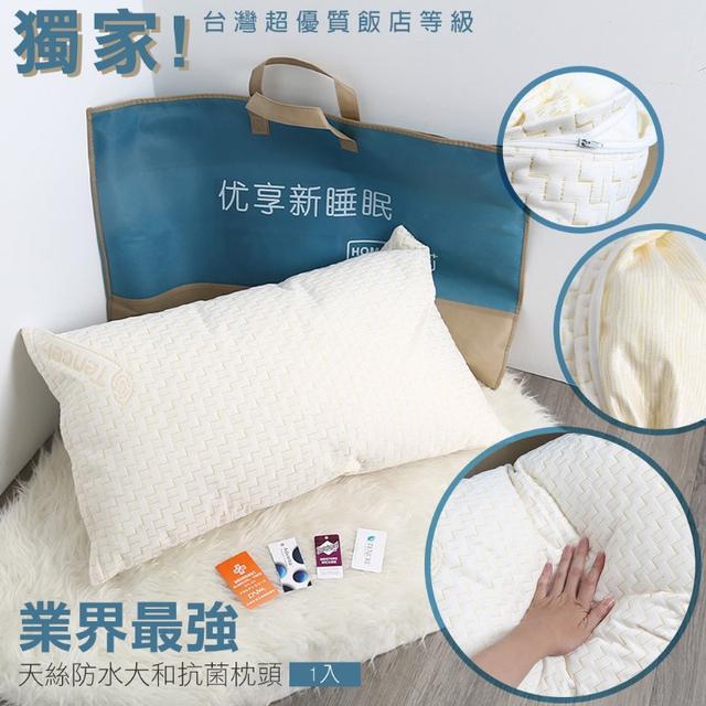 (免運)獨家!台灣超優質飯店等級 天絲防水大和抗菌枕頭1入~枕頭+枕套 天絲 100%防水