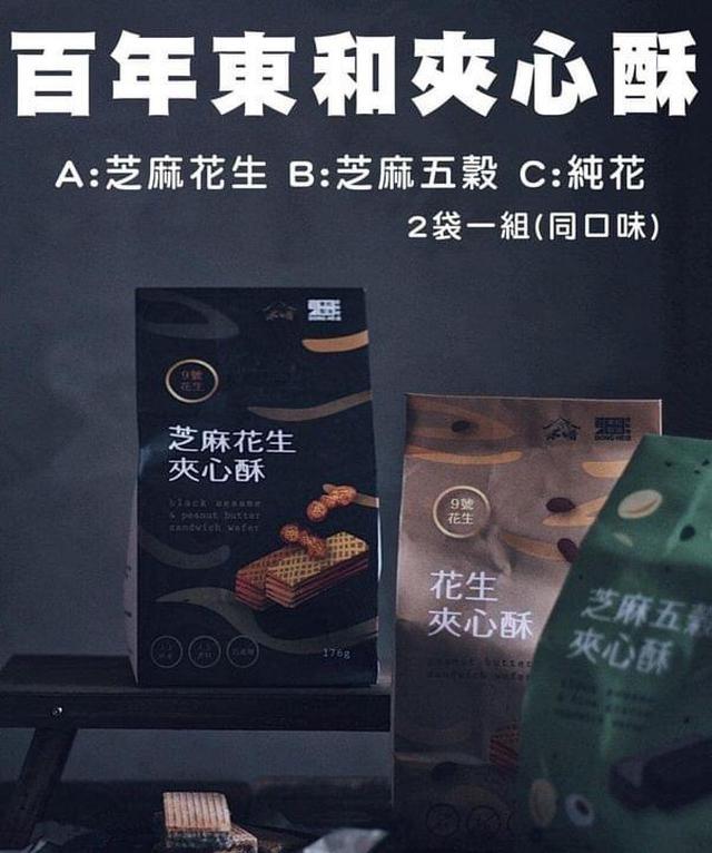 「8/16收單」百年老店東和夾心酥(一組2袋同口味)