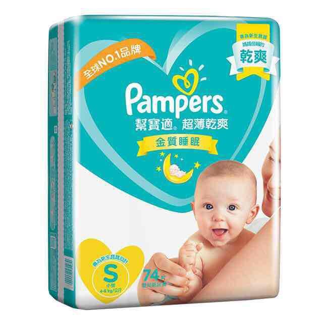(免運)幫寶適 超薄乾爽 嬰兒紙尿褲 (S) 74片 x4包
