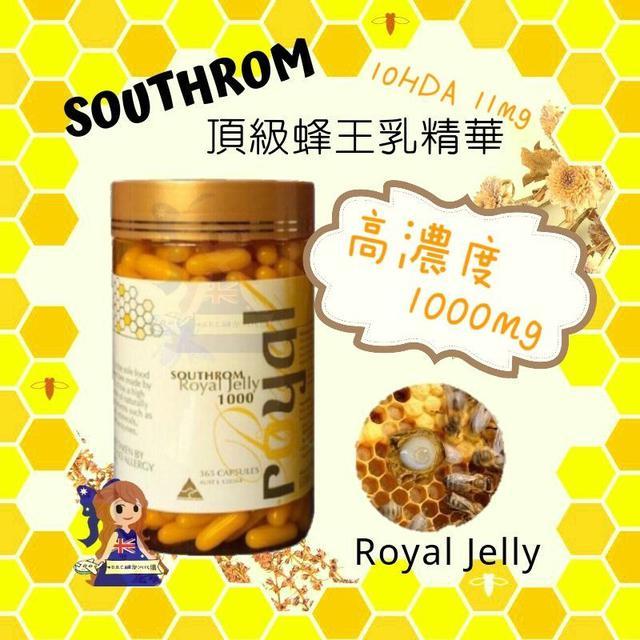 澳洲Southrom 蜂王乳(漿)精華365粒