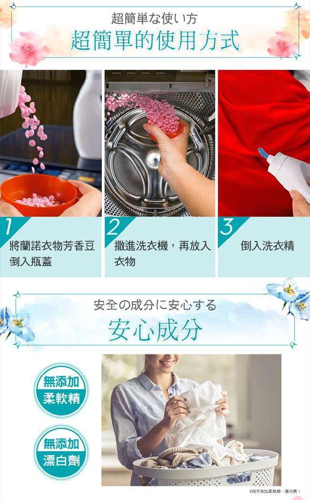 日本P&G衣物芳香豆 甜花石榴香520ml