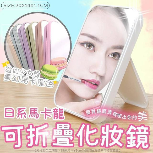 ☘️ 日系馬卡龍可折疊化妝鏡
