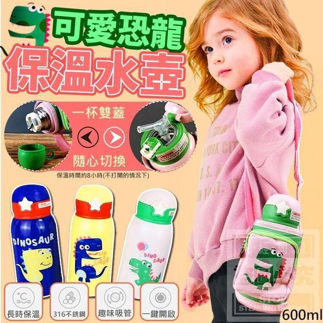 (預購e) 可愛恐龍兒童兩用保溫瓶水壺