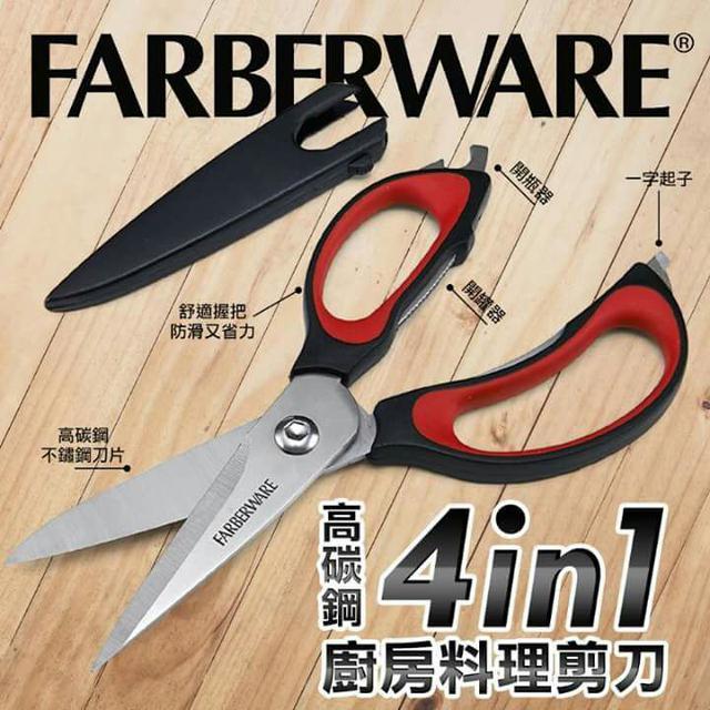 FARBERWARE 高碳鋼4in1廚房料理剪刀