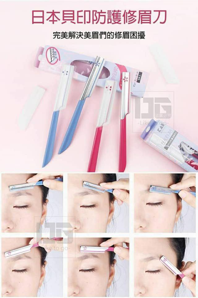 日本貝印防護修眉刀❌不挑色