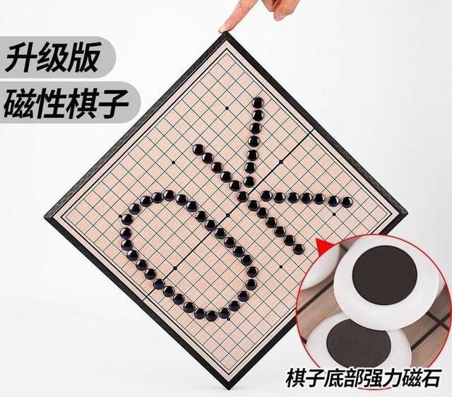 磁石圍棋19路(比賽專用360顆)